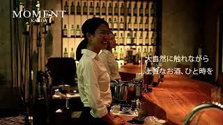 http://www.moment-kanda.com/ MOMENT神田西口店は「白州」 〜人と森が...