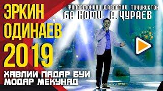 Эркин Одинаев концерт хавилии падар буи модар мекунад (2019) (ПУРРА)