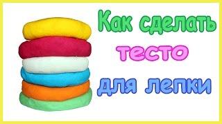 Как сделать тесто для лепки, пластилин Play Doh в домашних условиях  How to make Play Doh at hom