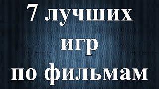 ТОП-7 игр по мотивам фильмов