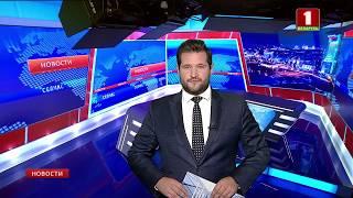 """""""Новости. Сейчас"""" / 13:00 / 17.07.2019"""