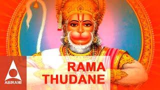 Rama Thudane Anjaneya | Tamil Devotional Divine Songs | Spiritual Bhajans From Emusic | Jay Hanuman