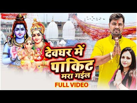 देवघर में पाकिट मारा गईल Devghar Mein Pakit Mara Gayil - Full Video   Alam Raj   Bolbam Song 2021