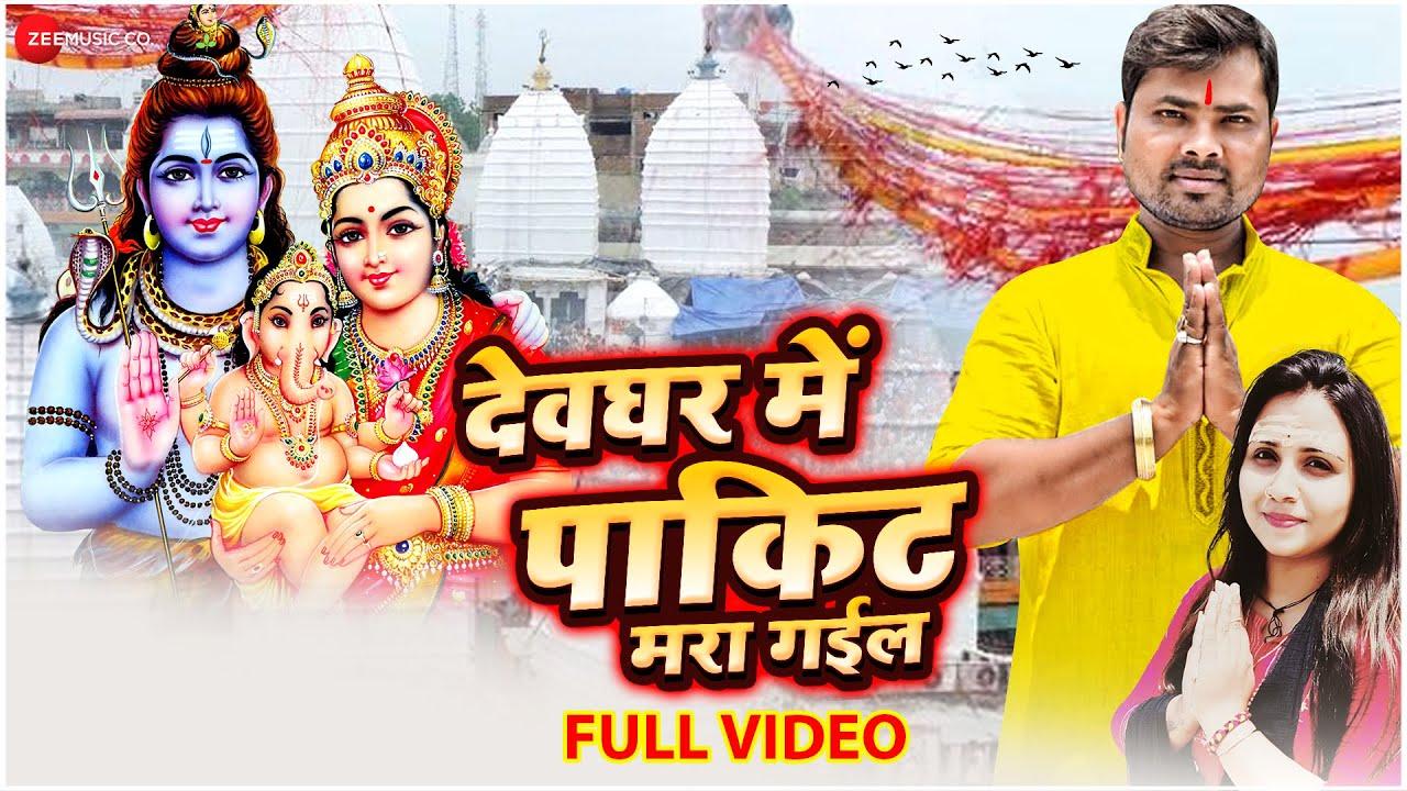 देवघर में पाकिट मारा गईल Devghar Mein Pakit Mara Gayil - Full Video | Alam Raj | Bolbam Song 2021