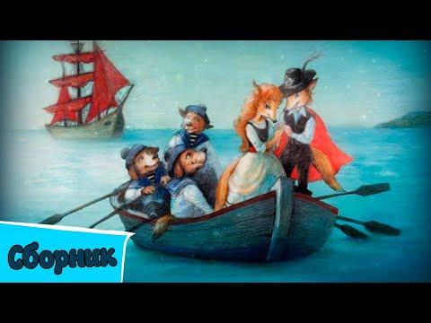 Волшебный Фонарь - Маленький капитан - детская проза