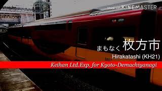 【放送更新】京阪特急車内放送 [大阪]淀屋橋→[京都]出町柳