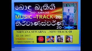 NIR WANA SUWARNA - NEW -[ MUSIC TRACK]- 20 - KARAOKE - thalawatta