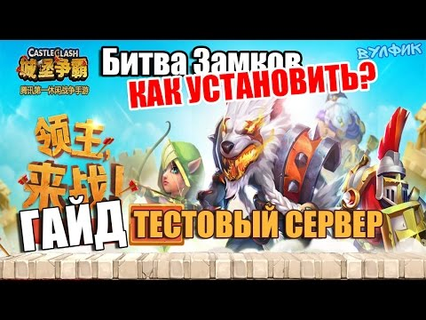 Скачать Clash of Clans 91054 на андроид