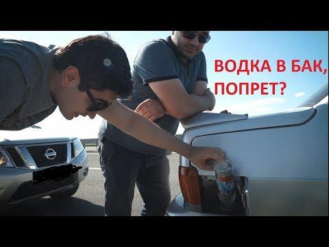 Водка vs Спирт vs Бензин! На чем лучше поедет???