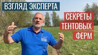 Каркасно тентовые фермы для животноводства Взгляд эксперта Александра Германа