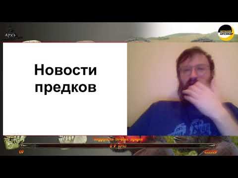 Ночной АРХЭфир «Новости антропологии от Станислава Дробышевского»  Апрель