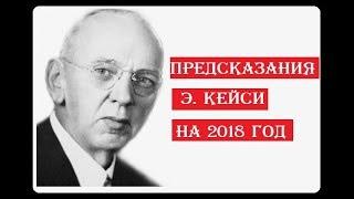 ПРЕДСКАЗАНИЯ ЭДГАРА КЕЙСИ НА 2018 ГОД. ПРИХОД СПАСИТЕЛЯ