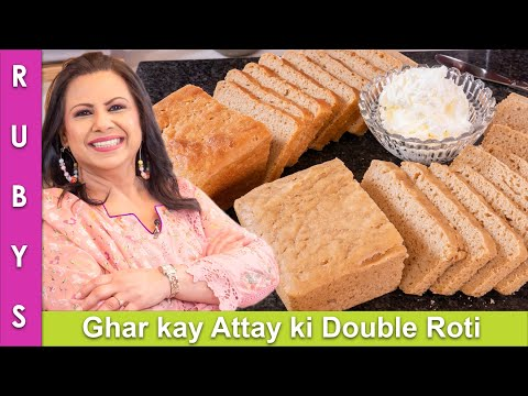 ghar-kay-attay-ki-double-roti-no-oven-wheat-bread-recipe-in-urdu-hindi---rkk