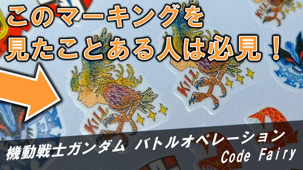 【ガンダム雑談】外伝作品が新たに発表!「機動戦士ガンダム バトルオペレーション Code Fairy」の気になったポイントを語ってみる!!