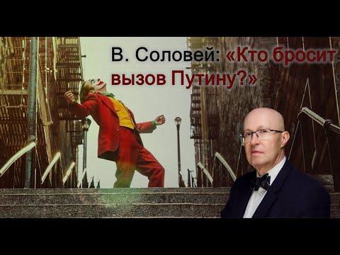 """Валерий Соловей: """"Путина отговаривают от голосования""""."""