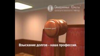 видео Юрист по взысканию долгов в судебном порядке