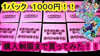【SDBH】1パック1000円オリパを購入制限まで買った結果!!大当たりは何枚出た??【スーパードラゴンボールヒーローズ】