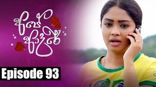 Ape Adare - අපේ ආදරේ Episode 93 | 30 - 07 - 2018 | Siyatha TV Thumbnail