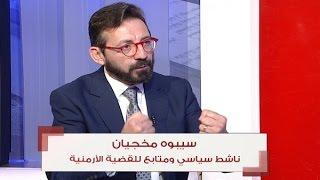 الحدث- سيبوه مخجيان    23-4-2016