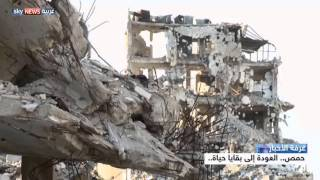 حمص.. العودة إلى بقايا حياة