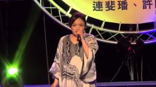 2014永和仲夏夜之夢奇幻旅程 徐佳瑩 Lala Hsu - 不安小姐