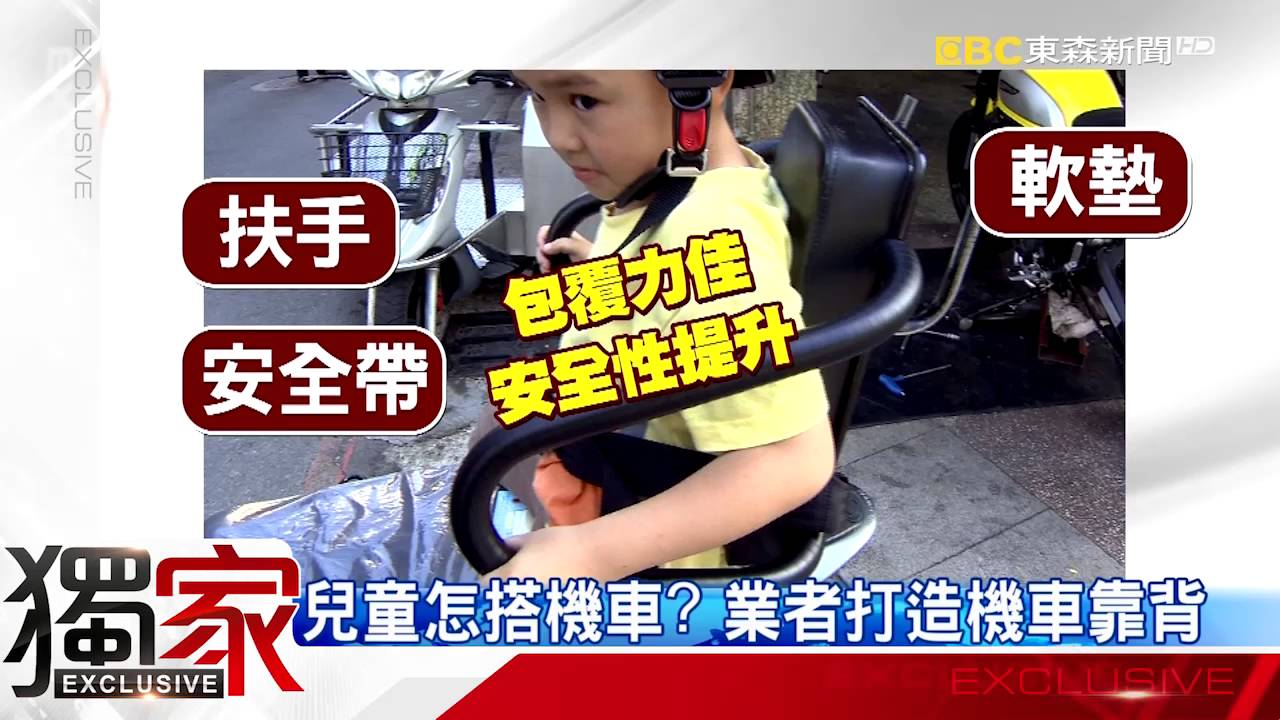 機車加靠背扶手、安全帶 還是不合法