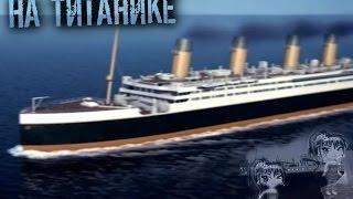 Клип | Лоллита - На Титанике