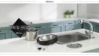 멀티압력쿠커 원팟 사용법_09. 세척 및 관리법