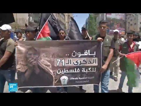 الفلسطينيون يحيون الذكرى 71 للنكبة ويؤكدون تمسكهم بحق العودة  - 17:55-2019 / 5 / 15