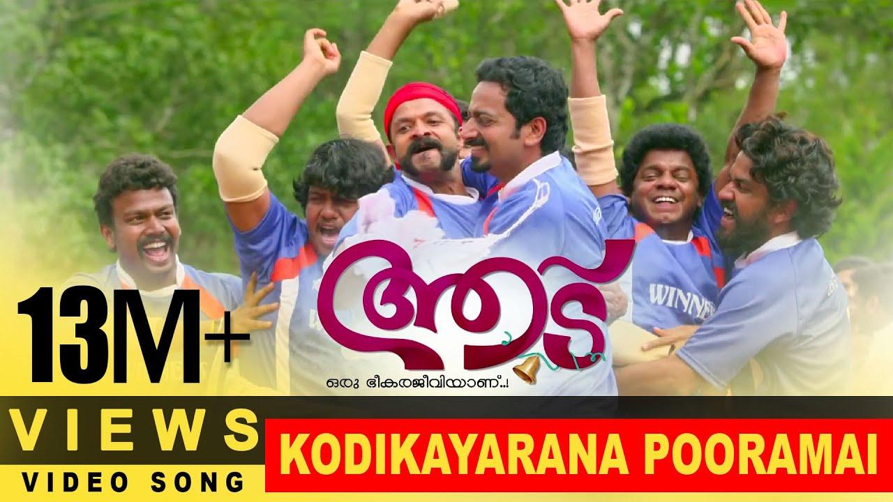 """""""Kodikayarana Pooramai"""" song from """"AADU"""" -Jayasurya   Vijay Babu   Sandra Thomas #1"""