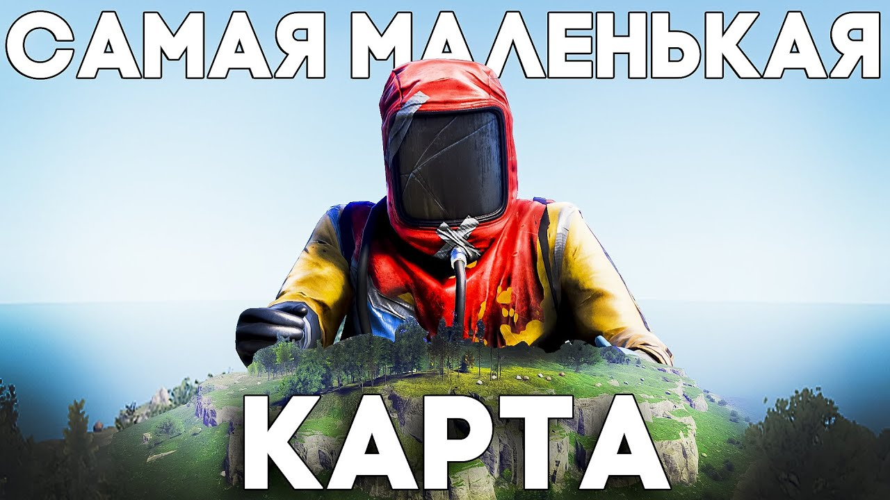 Зарейдил САМЫЙ маленький Сервер В Раст/Rust.