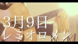 3月9日/レミオロメン (cover) by 粉ミルク 「1リットルの涙」挿入歌 ...