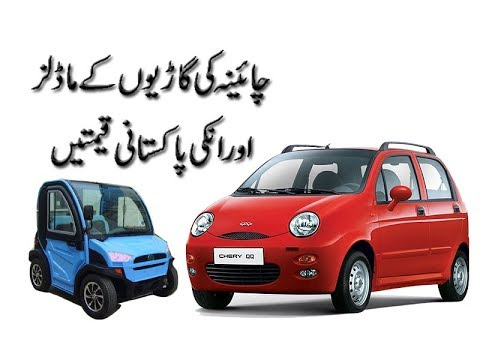 Chinese Cars Models and Real Prices in Pakistan