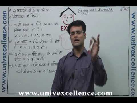 Class 8 Ganit Playing with Numbers–Shankyo ke saath Khelna –Lecture 2 (Last) Duration 33 Minutes