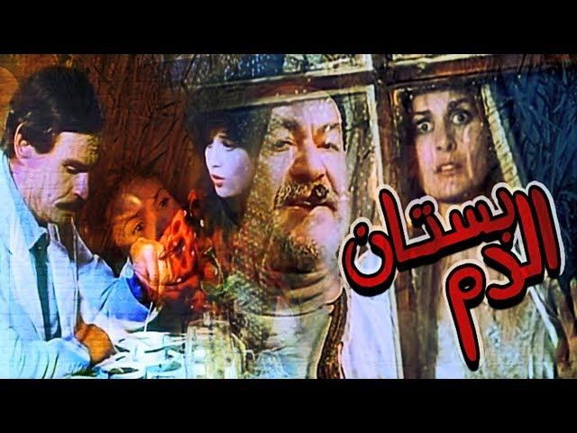 فيلم بستان الدم - Bostan El Dam Movie