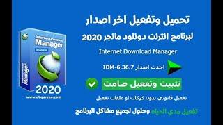 تحميل وتفعيل برنامج إنترنت داونلود مانجر 6.37 بالكراك internet download manager 6.37 مدي الحياه