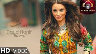 Dawood Hanif - Raswa OFFICIAL VIDEO