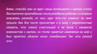 Видеокурс Секреты Королевы Алекс Мэй - отзыв Илоны
