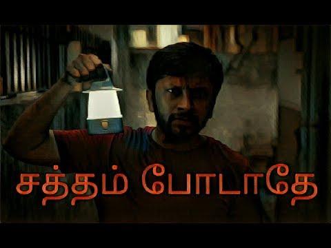 Satham Podathe | Tamil Horror Short Film | Pop Suresh |