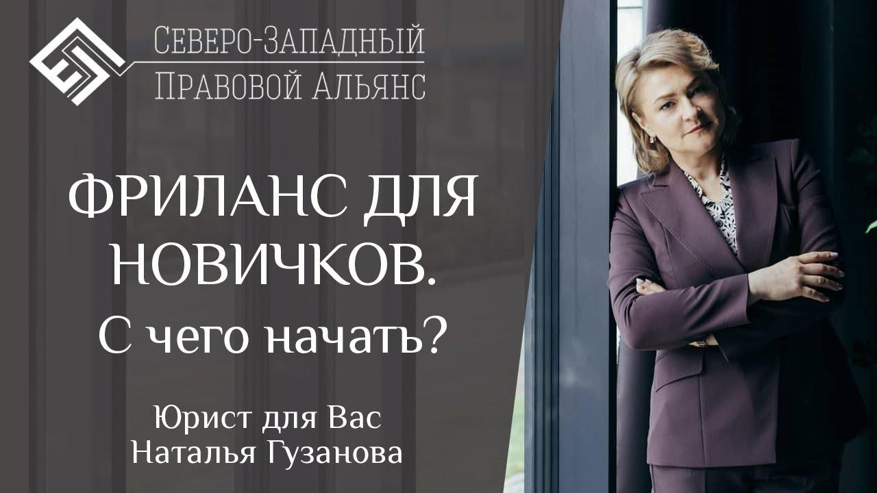 Фриланс юристы вакансии москва визуализатор удаленная работа москва