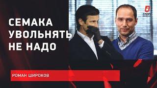 Роман Широков Провал Зенита Интервью Черчесова Судья Данченков