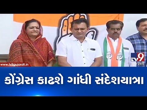 Gujarat Congress To Hold Gandhi Sandesh Yatra From Porbandar To Sabarmati Ashram | Tv9GujaratiNews