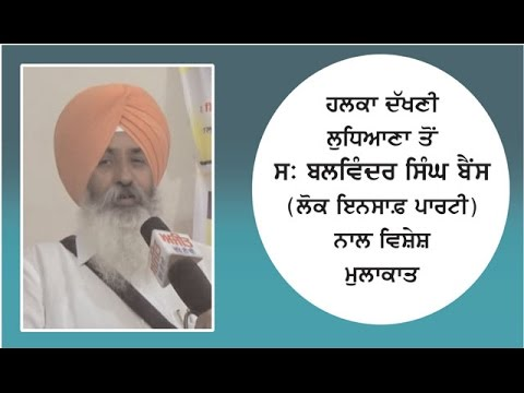 Spl. Interview with S.Balwinder Singh Bains ( Lok Insasf party ) M.L.A from Ludhiana (South).