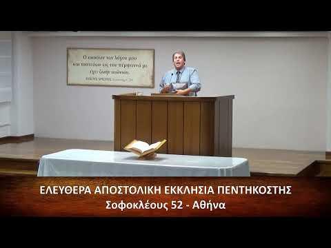 Β΄ Βασιλέων κεφ. ε΄ (5) 1-19 // Γιάννης Λάζος