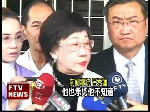 扁不適逾月 呂秀蓮:北監失職-民視新聞