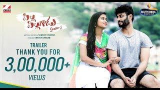 Pilla Pillagadu S2 Official Trailer || Latest Telugu Web Series 2018 || Sumanth Prabhas || Z Flicks