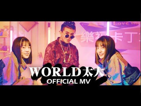 Download 吳腋凡 - WORLD太大 你要忍一下 6/OFFICIAL MV-反骨神曲