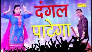 नाच सपना नाच || Dangal Patega || Ranvir Kundu, Sapna Chaudhary || Haryanvi Audio Song