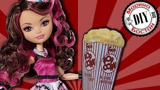 Попкорн для кукол / Как сделать попкорн для кукол / Вещи для кукол своими руками