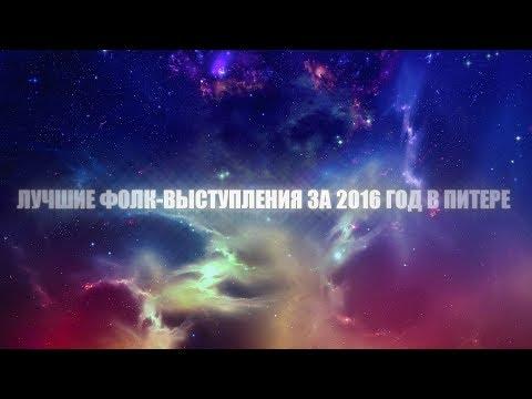 Смотреть клип Лучшие фолк-выступления за 2016 год в Питере онлайн бесплатно в качестве